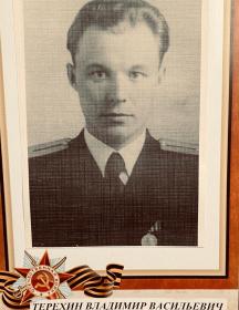 Терехин Владимир Васильевич