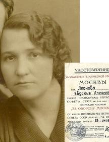 Леонова Евдокия Алексеевна