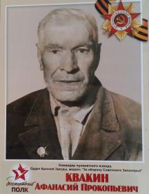 Квакин Афанасий Прокопьевич