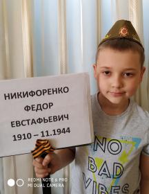 Никифоренко Федор Евстафьевич