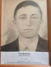 Трофимов Тихон Алексеевич
