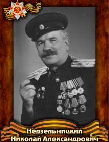 Недзельницкий Николай Александрович