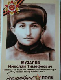 Музалев Николай Тимофеевич