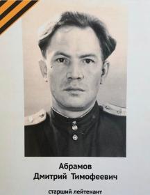Абрамов Дмитрий Тимофеевич