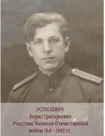 Устинович Борис Григорьевич