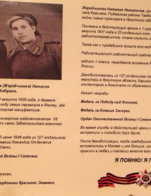 Арбузова (Жеребчикова) Наталия Никитична