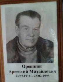 Орешкин Арсентий Михайлович