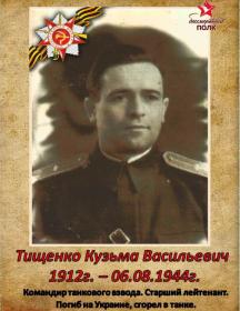 Тищенко Кузьма Васильевич