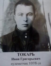 Токарь Иван Григорьевич