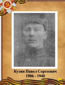 Кузин Павел Сергеевич