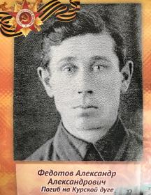 Федотов Александр Александрович