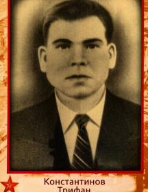 Константинов Трифан Прокофьевич
