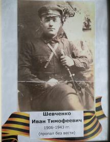 Шевченко Иван Тимофеевич