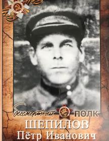 Шепилов Пётр Иванович