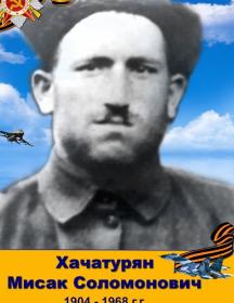 Хачатурян Мисак Соломонович