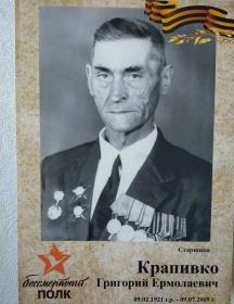 Крапивко Григорий Ермолаевич