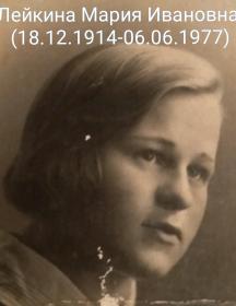 Лейкина Мария Ивановна