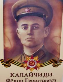 Калайчиди Фёдор Георгиевич
