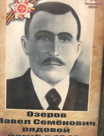Озеров Павел Семёнович