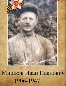 Мишков Иван Иванович
