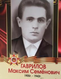 Гаврилов Максим Семёнович