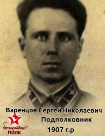 Варенцов Сергей Николаевич