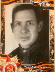 Абросимов Пётр Матвеевич