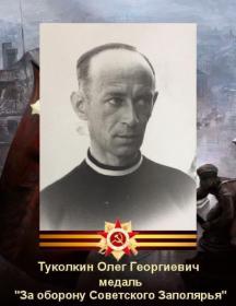 Туколкин Олег Георгиевич