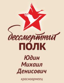 Юдин Михаил Денисович