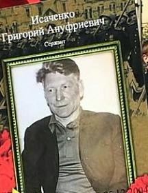 Исаченко Григорий Ануфриевич