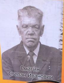 Смагин Степан Иванович