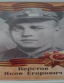 Верстов Яков Егорович