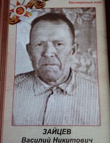 Зайцев Василий Никитович