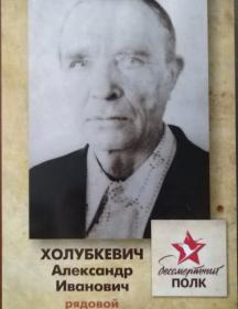 Холубкевич Александр Иванович