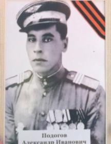 Подогов Александр Иванович
