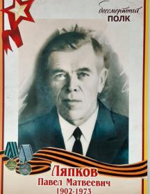 Ляпков Павел Матвеевич