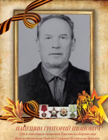 Папешин Григорий Иванович