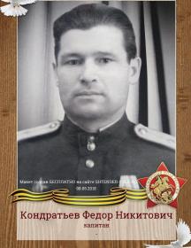Кондратьев Фёдор Никитович