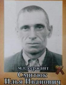 Смитюк Илья Иванович