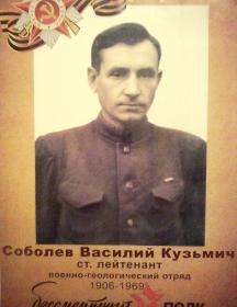 Соболев Василий Кузьмич