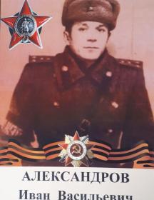 Александров Иван Васильевич