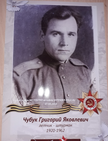 Чубук Григорий Яковлевич