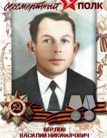 Берлов Василий Никифорович