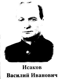 Исаков Василий Иванович