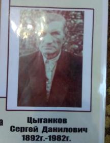 Цыганков Сергей Данилович
