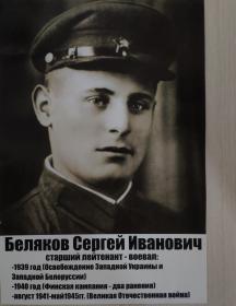 Беляков Сергей Иванович