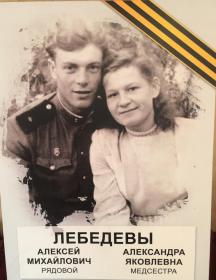 Лебедев Алексей Михайлович