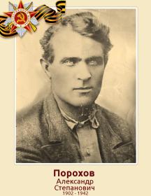 Порохов Александр Степанович