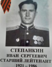 Степанкин Иван Сергеевич