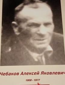Чебаков Алексей Яковлевич